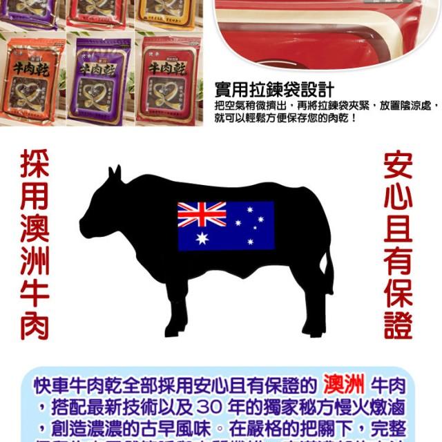 【快車肉乾】 B1原味牛肉乾(不辣) (160g/包)(回饋5%)