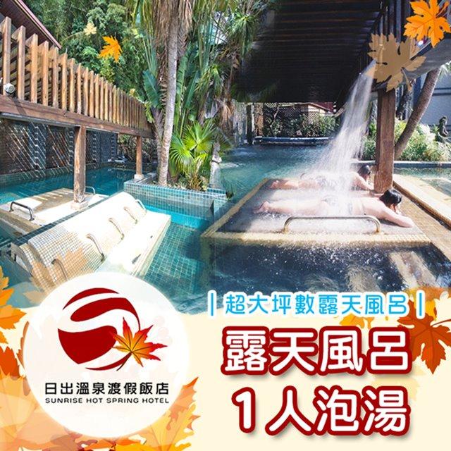 【苗栗】日出溫泉渡假飯店-露天風呂單人泡湯券