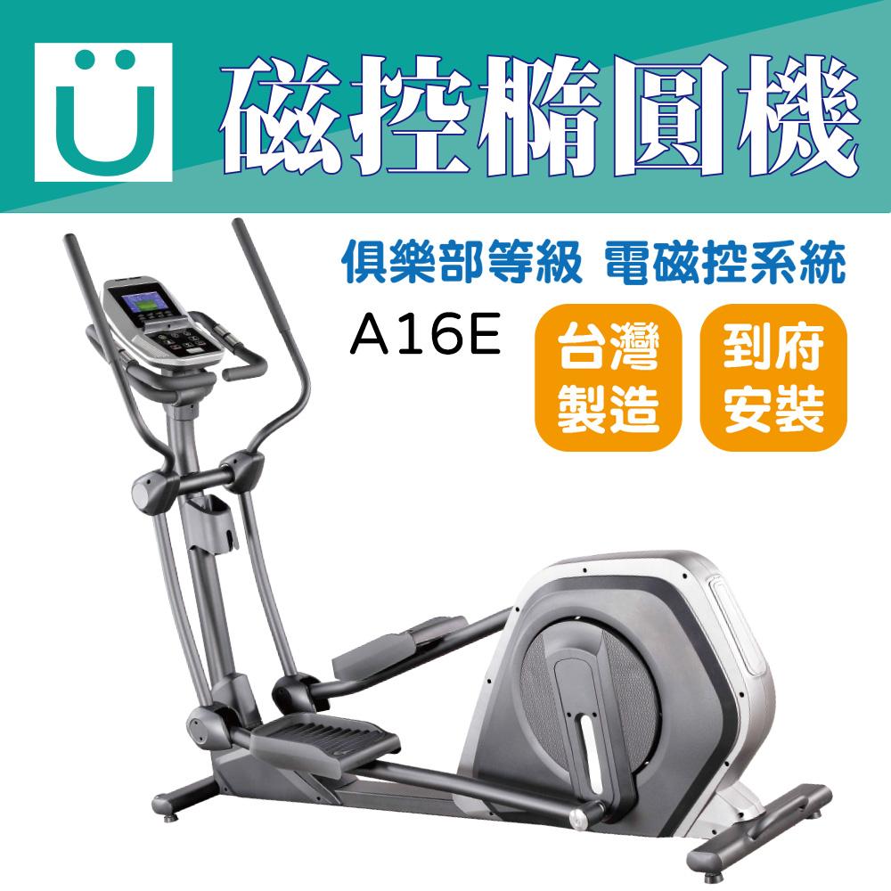 【U2微運動健康館】磁控橢圓機 A16E