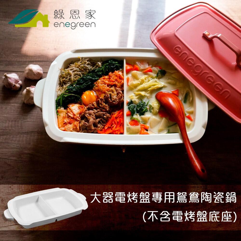 綠恩家enegreen日式多功能烹調大器電烤盤 -專用鴛鴦陶瓷鍋 khp-777t-nabe