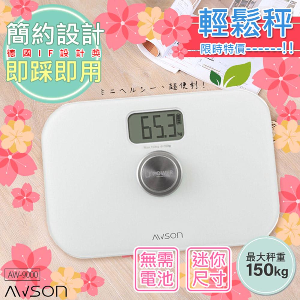【日本AWSON歐森】Mini環保電子體重計/健康秤(AW-9000)免裝電池