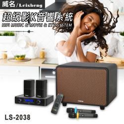 威名Leisheng 專業級超級影K音響劇院 LS-2038