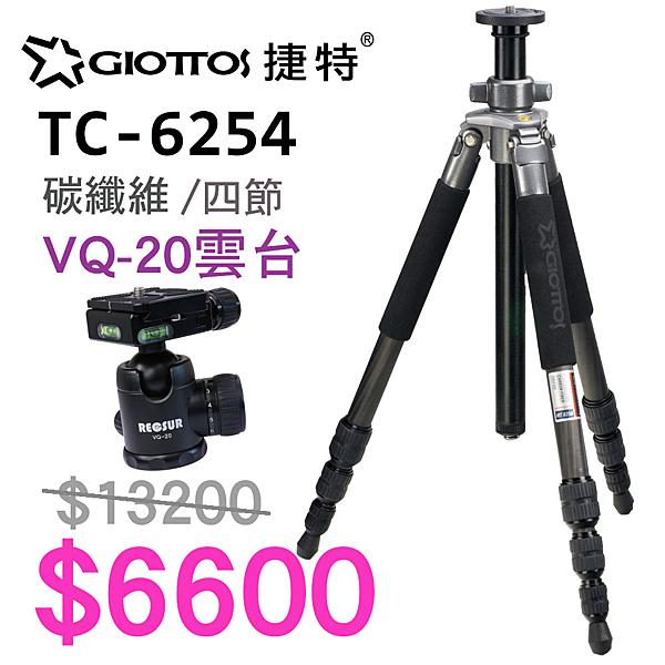 GIOTTOS 捷特 TC6254 22mm四節碳纖腳架