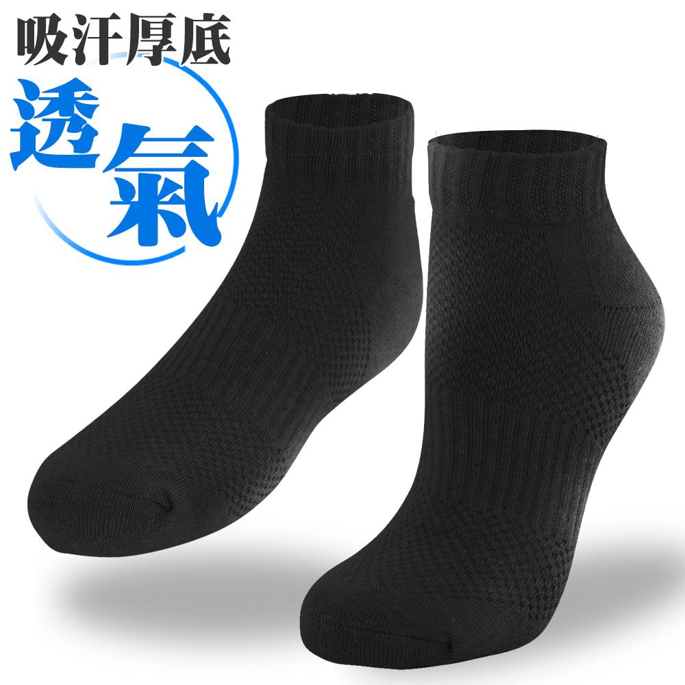 源之氣 竹炭短統透氣襪 運動休閒專用(黑色 6雙組)RM-10038-1A(樂齡族推薦)