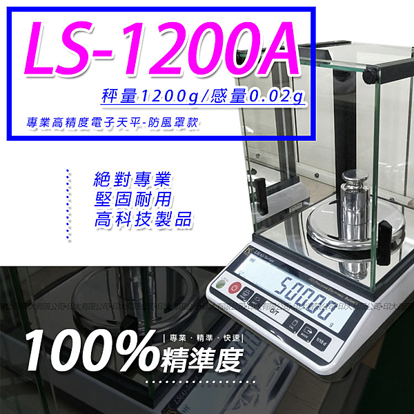 hobon 電子秤 LS-1200A多功能精密型電子天秤【1200g x 0.02g】