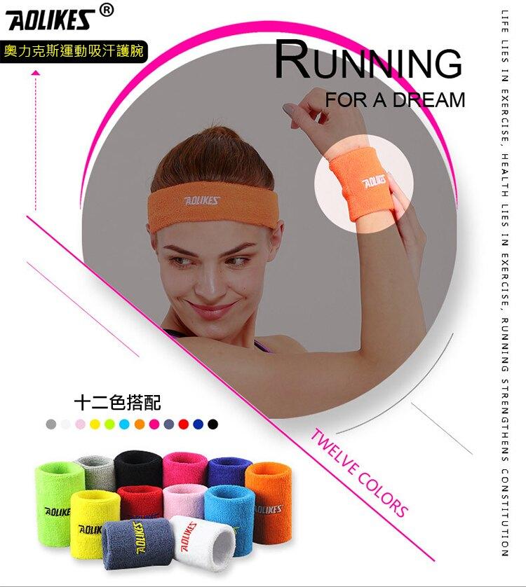 攝彩@Aolikes 毛巾護腕 一入 運動護腕 護具 健身啞鈴 重量訓練 舉重 彈力護腕 運動吸汗護腕 奧力克斯