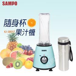 【聲寶】健康隨行杯果汁機 雙杯組 KJ-SB05T
