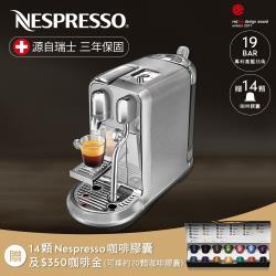 【Nespresso】膠囊咖啡機 Creatista Plus