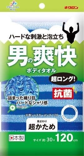 日本 抗菌澡巾 沐浴巾 超粗 易起泡 超長版120cm 澡巾 (藍色)