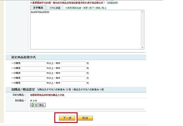 客服測試-測試用請勿購買-00100