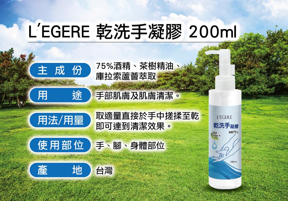蘭吉兒乾洗手凝膠(200ml/瓶)