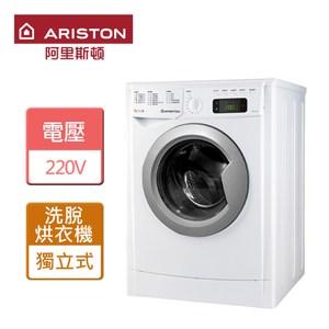【阿里斯頓】洗脫烘衣機-AWD716WTW-獨立式