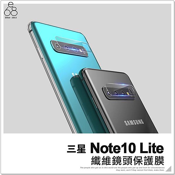 三星 Note10 Lite 防爆 鏡頭貼 保護貼 保護膜 拍照 後鏡頭 防刮 鏡頭保護 纖維鏡頭膜 攝影貼