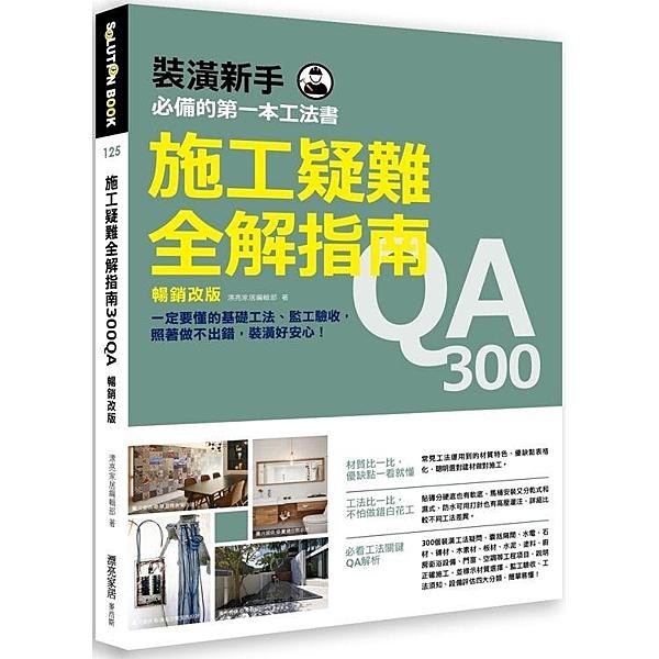 施工疑難全解指南300QA【暢銷改版】:一定要懂的基礎工法、監工驗收,照著做不出