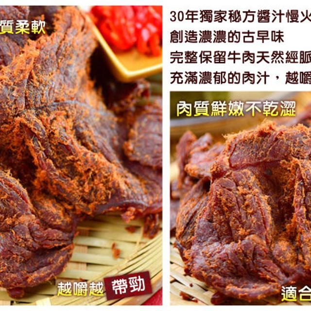 【快車肉乾】 B6麻辣牛肉乾 (160g/包)(回饋5%)