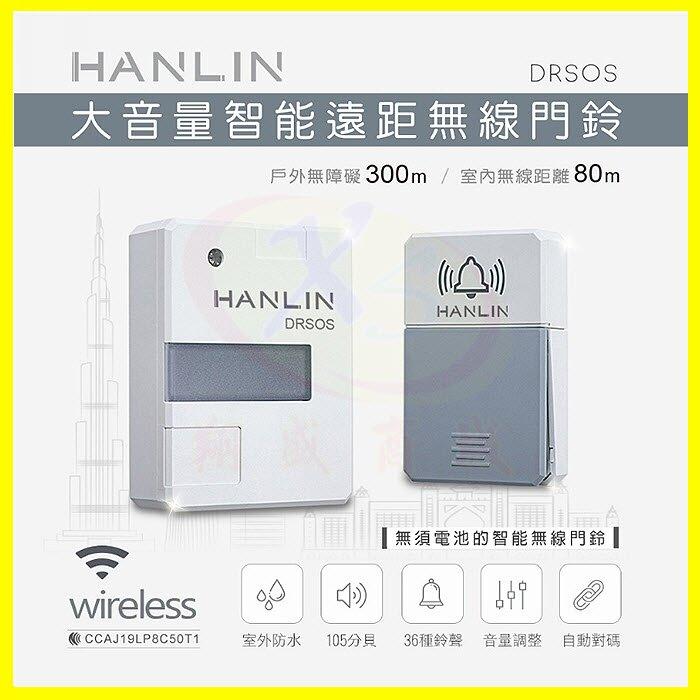 HANLIN-DRSOS 遠距無線免電池門鈴/求救鈴 人體感應小夜燈電鈴 防水按鈕 防盜警報器 玄關走廊廁所床頭壁燈