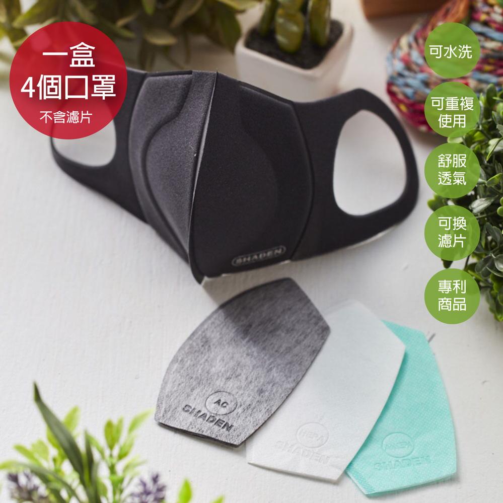 「本體」SHADEN台灣原創可換濾片口罩-1盒4片(不含濾片)