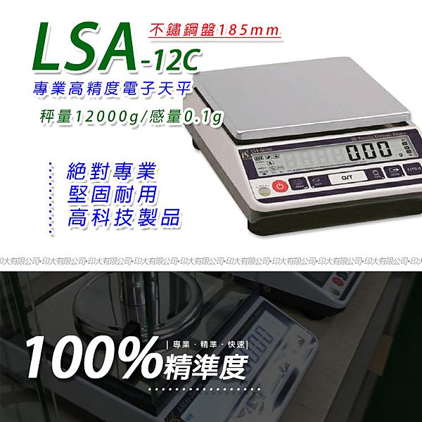 hobon 電子秤 LSA-12C多功能精密型電子天秤【12000g x 0.1g】