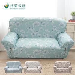 格藍傢飾 品味設計涼感彈性沙發套1人座