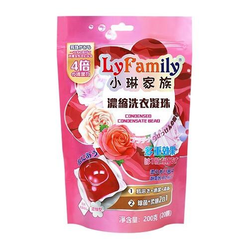 小琳家族 濃縮洗衣凝珠(20顆入) 洗衣膠球/洗衣精/洗衣必備