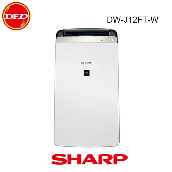 SHARP 夏普 12L 空氣清淨 除濕機 DW-J12FT-W 除濕能力12L