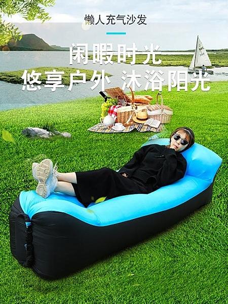 充氣沙發網紅充氣床公園氣墊床床墊空氣床午休懶人床單人 【全館免運】