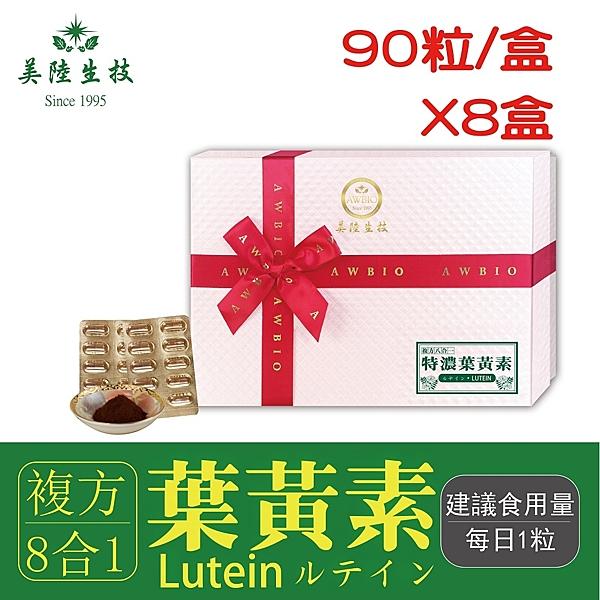 美陸生技 複方8合1高單位葉黃素(禮盒)【90粒/盒X8盒】AWBIO