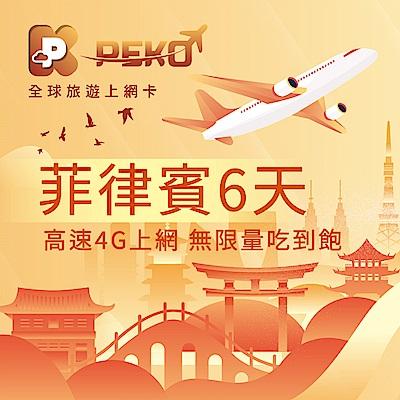 【PEKO】菲律賓上網卡 菲律賓網卡 菲律賓SIM卡 6日高速4G上網 無限量吃到飽