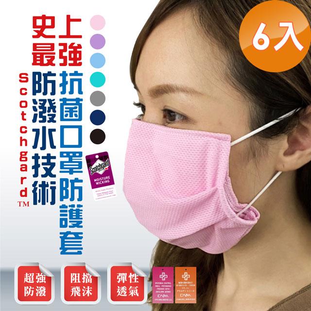 大和抗菌口罩套6入組