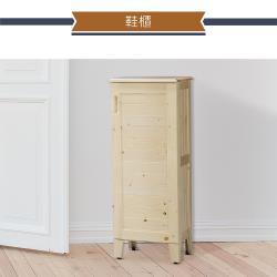 IHouse-北歐雲杉1.4尺鞋櫃