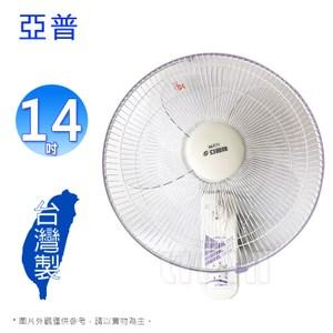 亞普14吋壁扇 HY-814~台灣製造