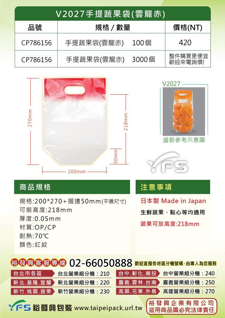 V2027手提蔬果袋(雲龍赤) (提袋/手提塑膠袋/包裝袋/點心袋/水果袋)【裕發興包裝】CP786156