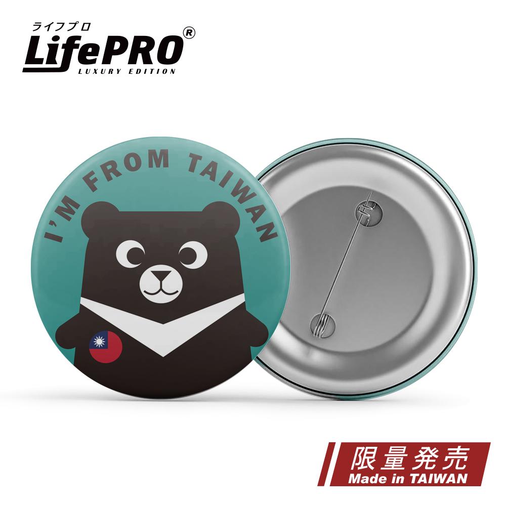 【LifePRO】台灣熊讚出沒-英文版胸章