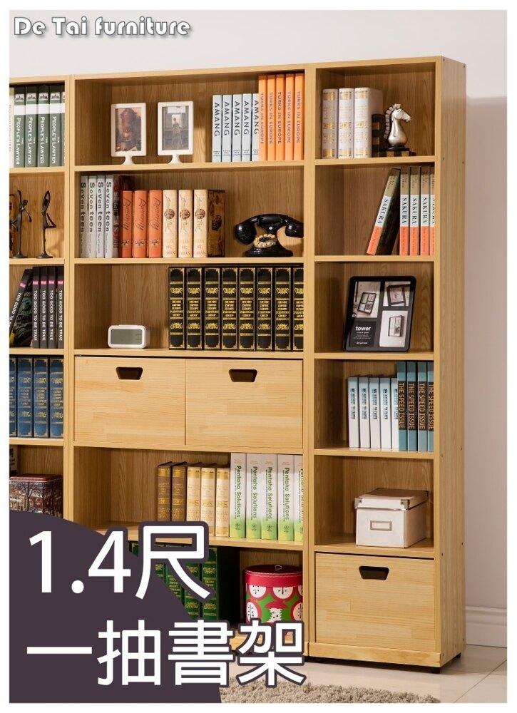 【德泰傢俱工廠】妮可一抽書架/書櫃/書櫥 A008