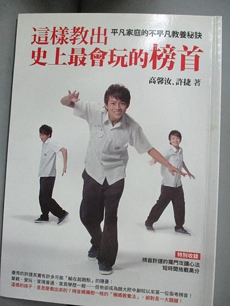 【書寶二手書T4/親子_CRA】這樣教出史上最會玩的榜首_高馨汝、許捷