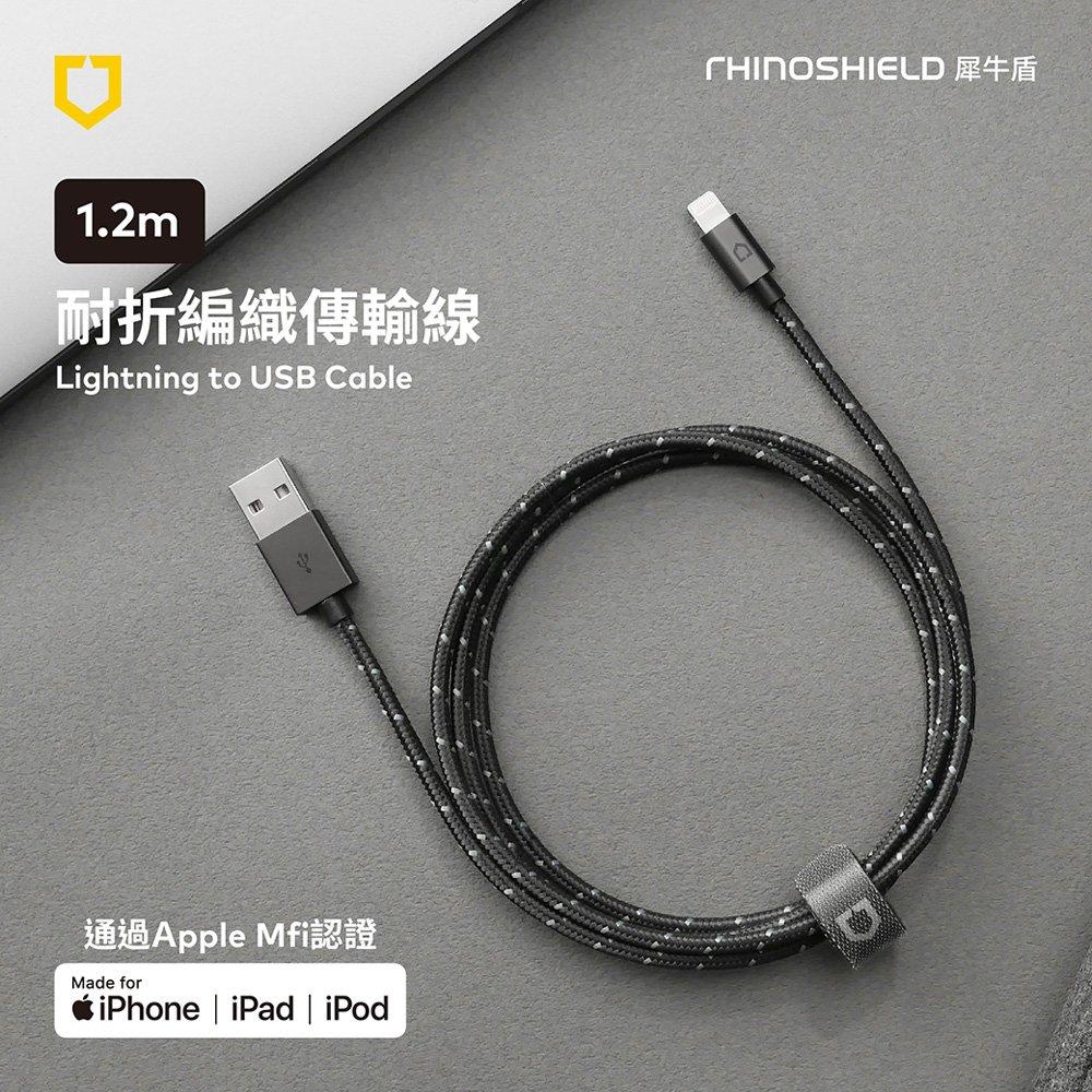 犀牛盾 耐折編織充電傳輸線 MFi Lightning Cable - 1.2公尺