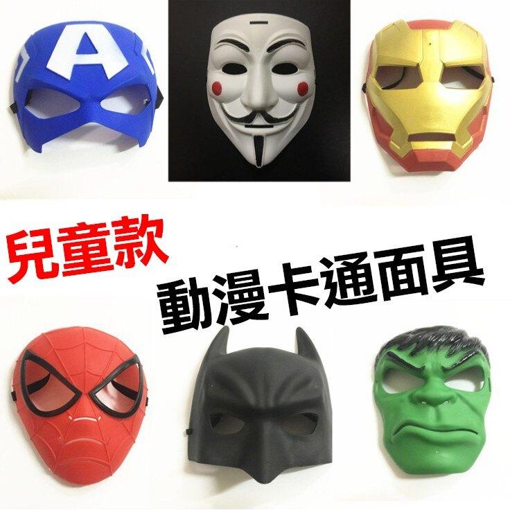 兒童動漫卡通面具 V怪客.綠巨人.蜘蛛人.鋼鐵人.蝙蝠俠.美國隊長熱銷款化妝派對舞會