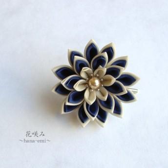 花咲み お花のポニーフック ロイヤルブルー×ベージュ つまみ細工 [送料無料]