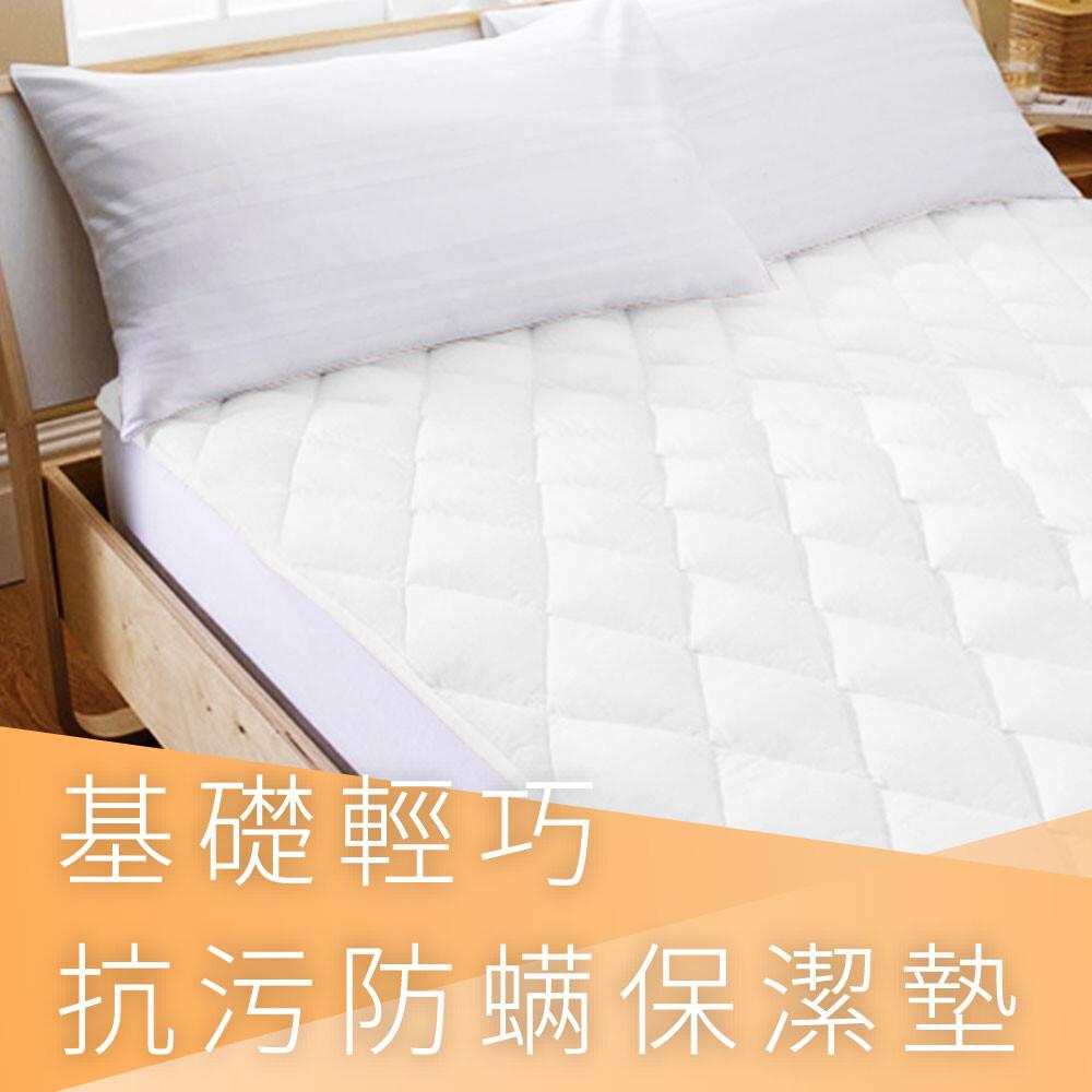 100%mit_基礎型抗污保潔墊-單人3尺-床包式