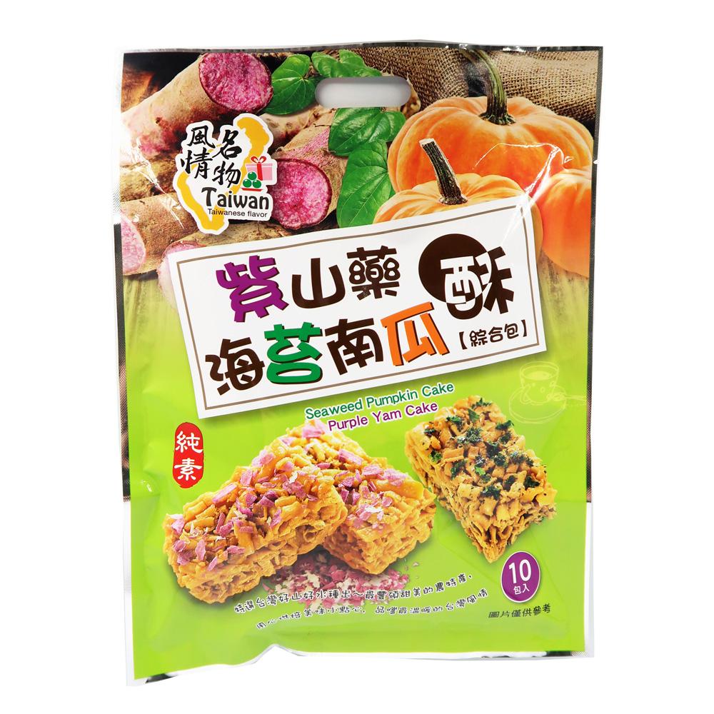 Taiwan風情海苔南瓜+紫山藥酥綜合包180G