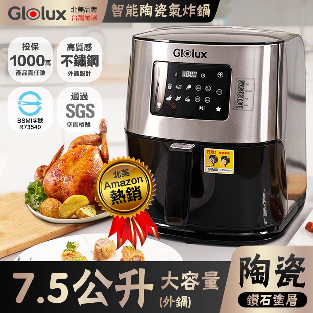 glolux 7.5公升陶瓷智能氣炸鍋加贈氣炸鍋5件組