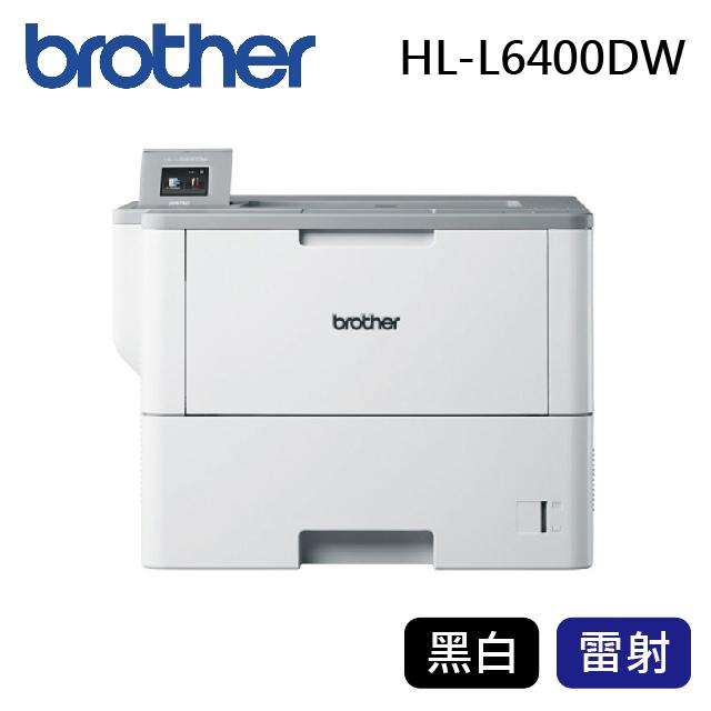 Brother HL-L6400DW 超高速旗艦級無線黑白雷射印表機