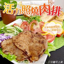 海肉管家-懷舊古早味照燒豬肉排(10片/每片約40g±10%)