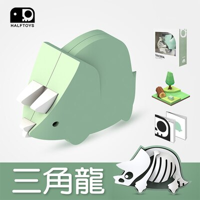 HALFTOYS哈福玩具 3D恐龍樂園:三角龍(TRICERA)Unicorn