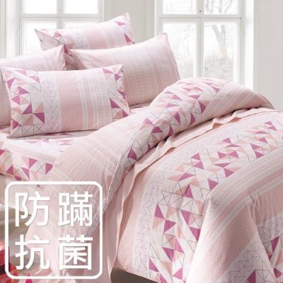 鴻宇 美國棉 100%精梳棉 防蟎抗菌 夢時尚 粉 雙人兩用被套