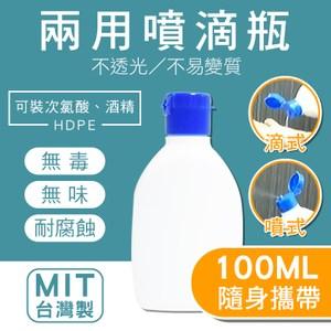 MIT檢驗合格輕巧兩用噴滴瓶 6入一組(可分裝次氯酸、酒精)