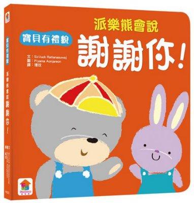 ♥ 御菁書坊 ♥  双美--寶貝有禮貌:派樂熊會說謝謝你!