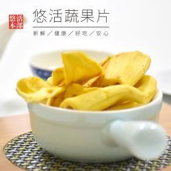 【悠活本部】波蘿蜜蔬果片100g(3包組)
