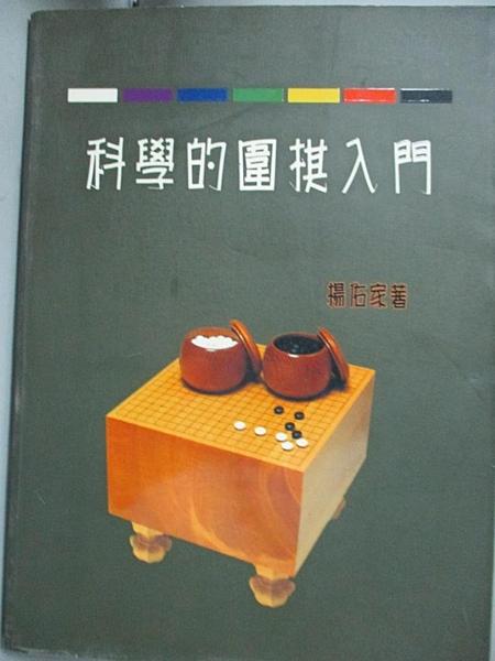 【書寶二手書T9/嗜好_EUW】科學的圍棋入門_原價350_楊佑家作