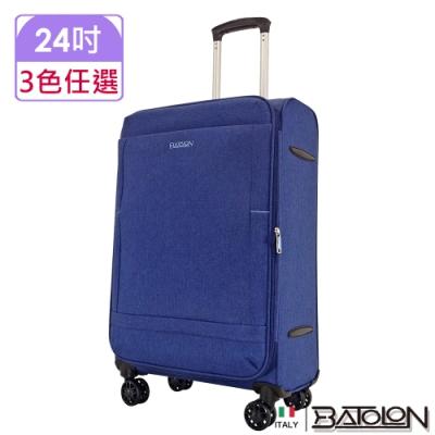 BATOLON寶龍 24吋 時尚輕量TSA鎖加大防爆商務箱/行李箱 (3色任選)
